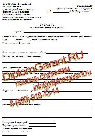 Дипломные проекты по направлению Документоведение и архивоведение  заявление на дипломную работу по направлению Документоведение и архивоведение РГГУ
