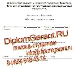 Контрольные работы на заказ для студентов РГАЗУ по бухгалтерскому  контрольная работа по бухгалтерскому учету и анализу РГАЗУ