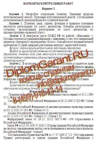 Домашние контрольные работы по административному праву для   задачи по административному праву МУ МВД России