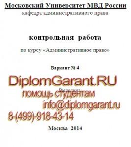 Домашние контрольные работы по административному праву для  домашняя контрольная работа по административному праву МУ МВД России