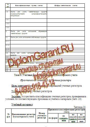 Контрольные работы на заказ для студентов РГАЗУ по бухгалтерскому   контрольные задания по бухгалтерскому учету и анализу РГАЗУ