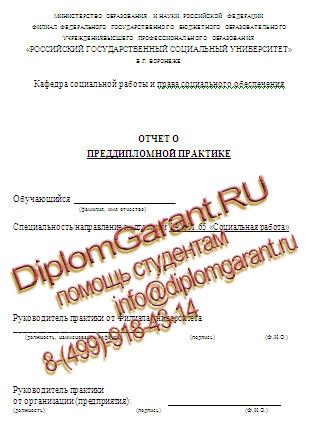 РГСУ Отчет о преддипломной практике по специальности Социальная  РГСУ на заказ отчет о преддипломной практике по специальности Социальная работа