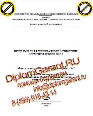 Контрольная работа № Пределы и дифференциальное исчисление  ВГТА контрольная работа №2 Пределы и дифференциальное исчисление