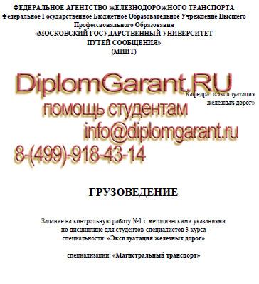 МГУПС МИИТ Контрольная работа по грузоведению Контрольная работа по грузоведению
