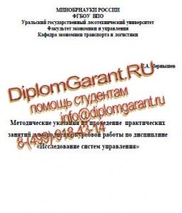 Исследование систем управления в УГЛТУ Курсовые работы Курсовая работа по исследованию систем управления УГЛТУ