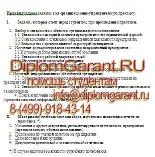 РАНХиГС Отчет по организационно управленческой практике Отчет по рганизационно управленческой практике РАНХиГС РАНХиГС индивидуальные задания к организационно управленческой практике