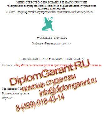Дипломные работы по менеджменту студентов СПбГЭУ Дипломная работа по менеджменту туризму