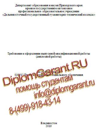 ДВГГТК Право и организация социального обеспечения Дипломные  Дипломная работа по специальности Право и организация социального обеспечения