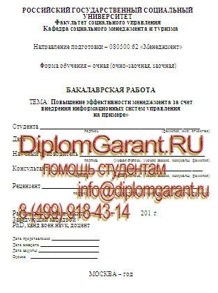 Квалификационные бакалаврские работы ВКР по менеджменту для  Дипломные работы по направлению Менеджмент РГСУ