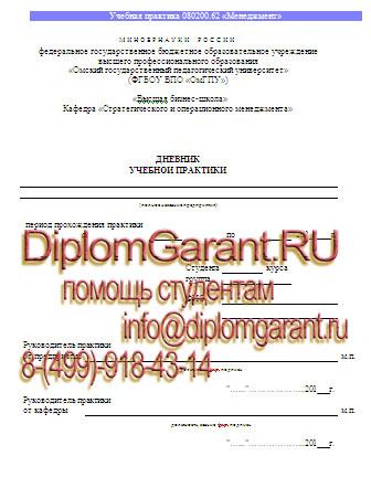 Менеджмент ОмГПУ ВБШ Отчет по учебной практике Дневник учебной практики по менеджменту ОмГПУ ВБШ