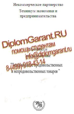 Дипломные работы по товароведению продовольственных товаров Дипломная работа на тему сцепление камаз Курсовая менеджмент в торговли Объективная сторона преступления курсовая работа украина