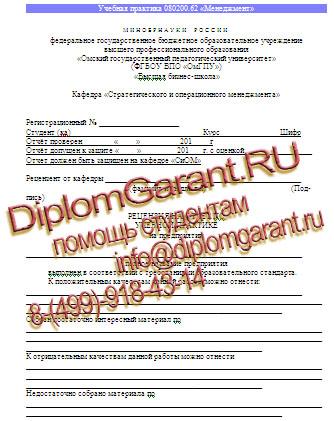 Менеджмент ОмГПУ ВБШ Отчет по учебной практике ОмГПУ ВБШ отзыв с места практики по менеджменту