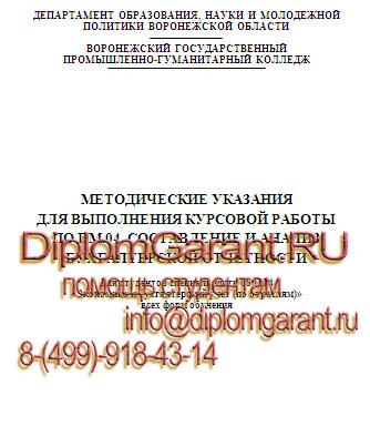 ВГПГК Курсовая работа по составлению и анализу бухгалтерской  Курсовая работа Составление и анализ бухгалтерской отчетности