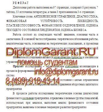 Дипломные работы по антикризисному управлению для студентов РГППУ Реферат к ВКР по антикризисному управлению РГППУ