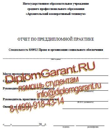 АКТ Право и организация социального обеспечения Отчет по  АКТ отчет по преддипломной практике по праву и организации социального обеспечения