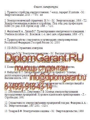 Отчеты по всем видам практики электрика на заказ Отчет по практике электрика Бибилиография к отчету по пракике электрика
