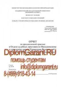 Для студентов отчеты по практике Юриспруденция  Отчет по практике по специальности Юриспруденция