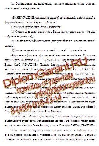 Отчеты по практике в банке Уралсиб для студентов ВУЗов Отчет по практике в банке Уралсиб Отчет по практике в банке Уралсиб на заказ