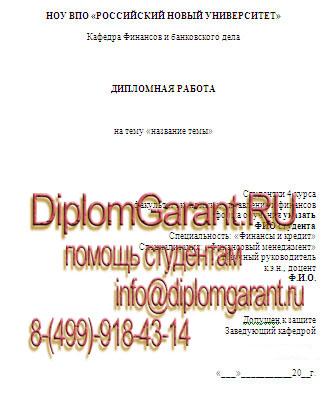 РосНОУ дипломные работы по специальности Финансы и кредит  РосНОУ дипломные работы по финансам и кредиту