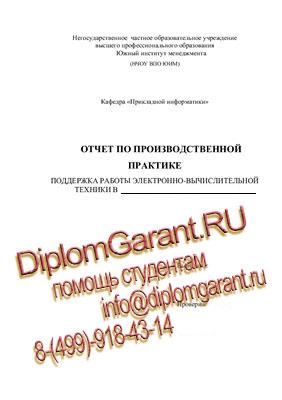 Отчет о прохождении учебной практики по специальности Информатика  Отчет по практике Информатика