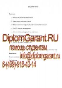 Для Вас отчет по преддипломной практике в отделе кадров Отчет по практике в отделе кадров На заказ отчет по преддипломной