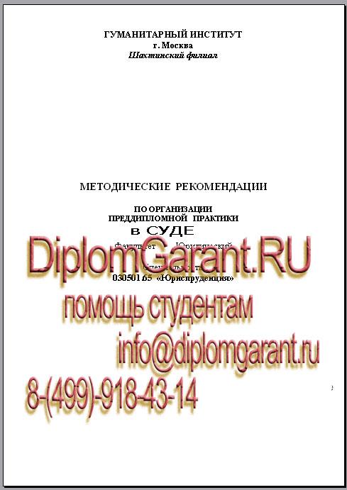 Отчет по практике арбитражный суд москвы 6645