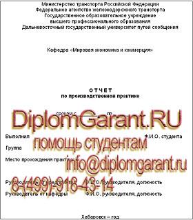 Отчет по практике электромонтера на заказ Отчет по производственной практике электромонтера