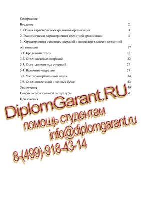 Отчет по производственной практике кассира и кассира бухгалтера Отчет по производственной практике кассира