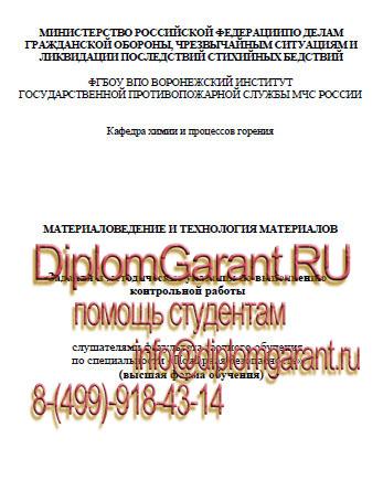 Материаловедение и технология материалов контрольные работы для  Контрольная работа по материаловедению и технологии материалов ВИ ГПС МЧС России