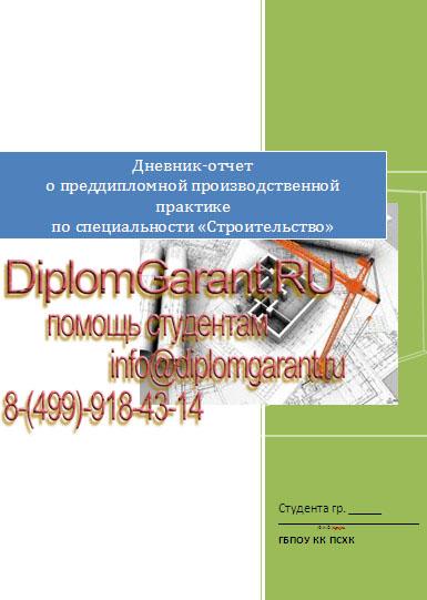 Отчет по практике строительство преддипломная практика Отчет по преддипломной практике Строительство