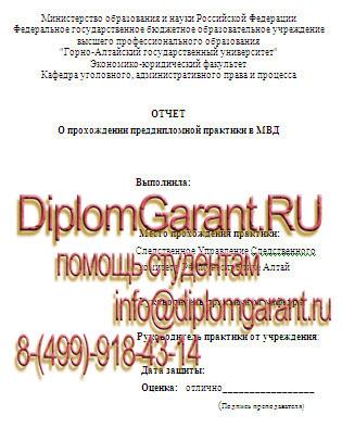 Отчет по практике в МВД преддипломная практика Отчет по преддипломной практике в МВД