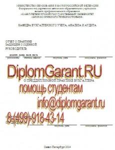 Отчет по практике по бухгалтерскому учету на заказ преддипломная  Отчет по преддипломной практике бухгалтера