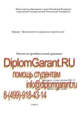 Отчет по преддипломной практике ПГС готовим на заказ Отчет по преддипломной практике ПГС Преддипломная практика ПГС на заказ
