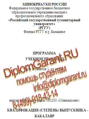 Менеджмент РГГУ отчеты по учебной практике на заказ Отчет по учебной практике по менеджменту