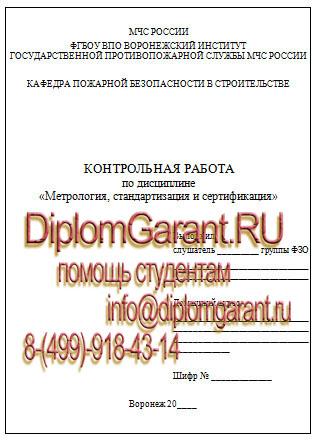 Метрология стандартизация сертификация контрольная работа реферат сертификация диплома фармацевта