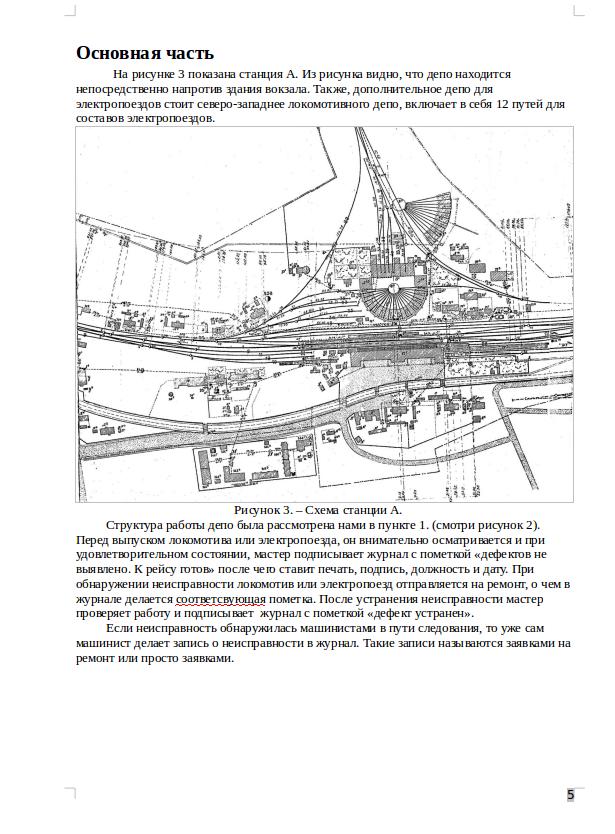 Технология работы пассажирской технической станции отчет по  Отчет по практике Технология работы пассажирской технической станции