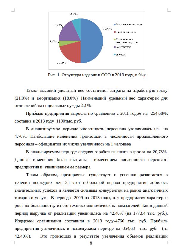 Отчет менеджера по практике ТПУ  Отчет офис менеджера о прохождении учебной практики