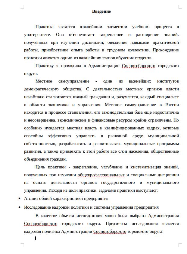 Отчет По Производственной Практике Программиста Заключение