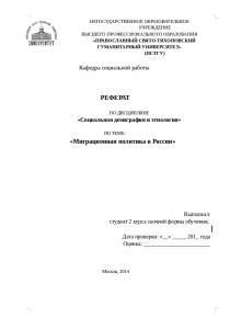Миграционная политика в РФ контрольная работа на заказ Миграционная политика в Российской Федерации напишем контрольную