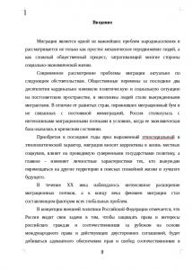 Миграционная политика в РФ контрольная работа на заказ  напишем контрольную Миграционная политика в Российской Федерации студенту в помощь