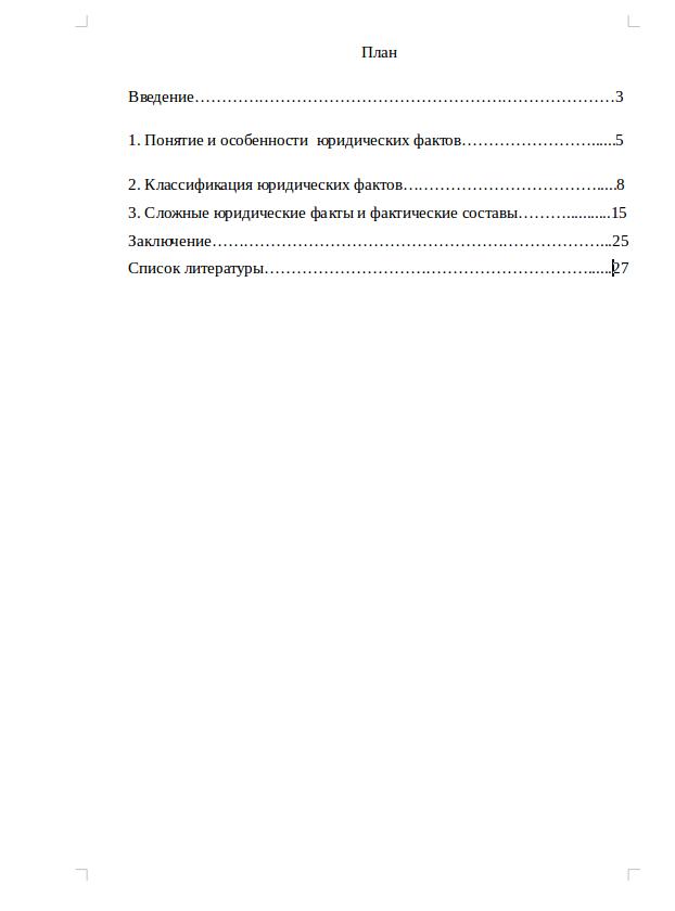Понятие и виды юридических фактов курсовая по ТГП на заказ Курсовая работа ТГП Понятие и виды юридических фактов