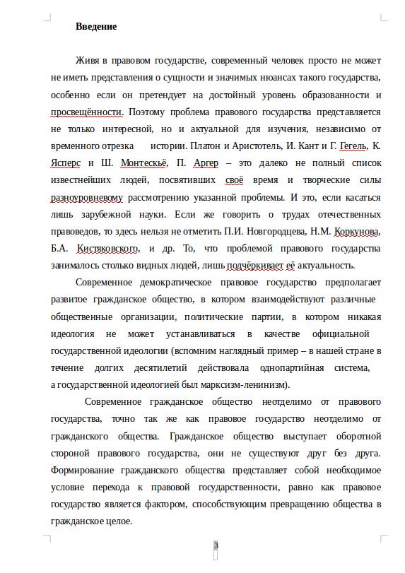 Понятие правового государства курсовая работа по ТГП на заказ kursovaya pravovoe gosudarstvo 1 kursovaya pravovoe gosudarstvo 2