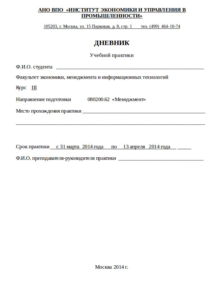Отчет о прохождении учебной практики менеджера для АНО ВПО  Отчет о прохождении учебной практики менеджера с дневником