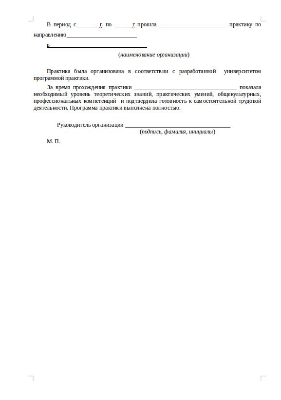 Отчет о прохождении практики для бухгалтеров на заказ Отчет о прохождении практики бухгалтера