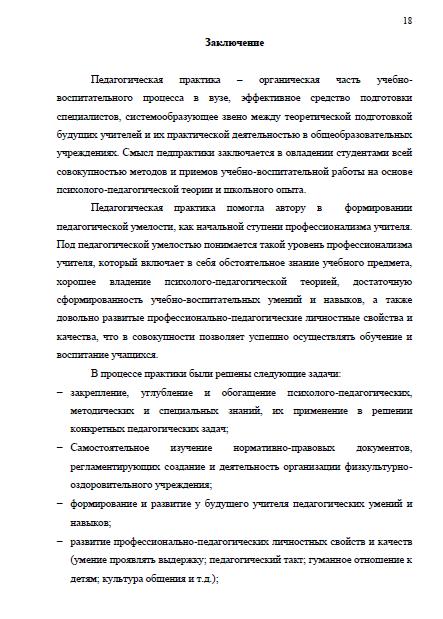 Отчет по практике в школе на заказ Отчет по практике в школе и отзыв характеристика на практиканта