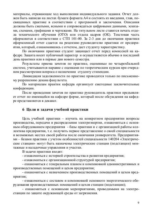 Заказать отчет по практике в отделе кадров  Отчет о практике в отделе кадров с дневником