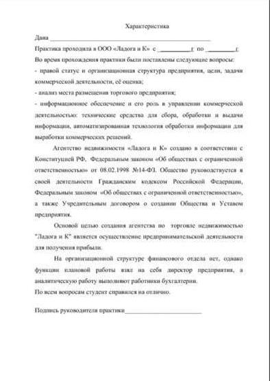 Практика в кафе отчет по практике на заказ Содержание отчета о прохождении практики в кафе Отчет о практике