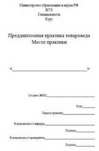 Отчет по практике в магазине продуктов на заказ otchet o praktike v magazine2 otchet praktika v magazine