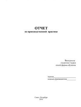 Отчет по практике в библиотеке на заказ Отчет по практике в библиотеке