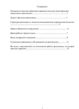 Отчет по практике в отделе дознания на заказ Отчет по практике в отделе дознания
